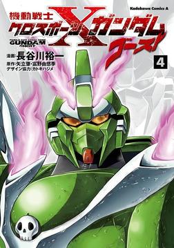 機動戦士クロスボーン・ガンダム ゴースト(4)-電子書籍