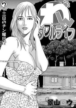 わんダフルライフ(単話)7-電子書籍