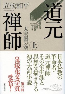 道元禅師 上  大宋国の空-電子書籍