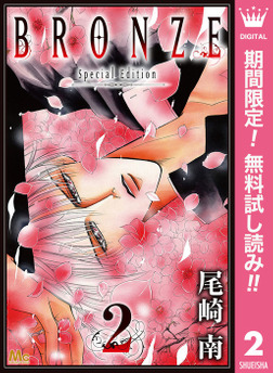 BRONZE -Special Edition-【期間限定無料】 2-電子書籍