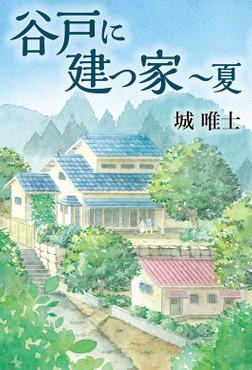 谷戸に建つ家 ~夏-電子書籍
