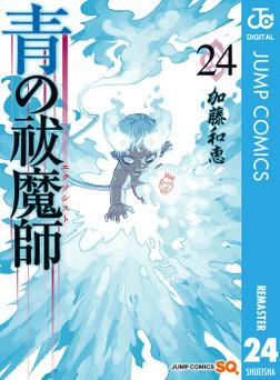 青の祓魔師 リマスター版 24-電子書籍
