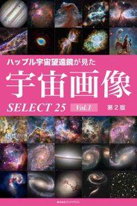 ハッブル宇宙望遠鏡が見た宇宙画像 SELECT25 Vol.1【第2版】
