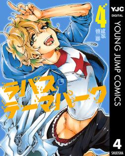 ラパス・テーマパーク 4-電子書籍
