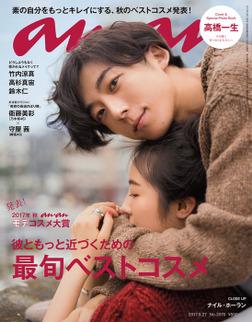 anan (アンアン) 2017年 9月27日号 No.2070 [最旬ベストコスメ]-電子書籍