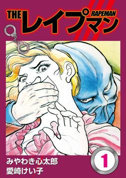 THEレイプマン1-電子書籍