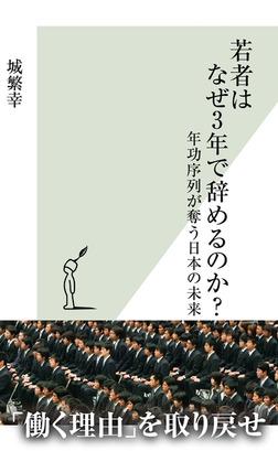 若者はなぜ3年で辞めるのか?~年功序列が奪う日本の未来~-電子書籍