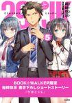 【期間限定購入特典】『29とJK5 ~消えない模様~』BOOK☆WALKER限定 書き下ろしショートストーリー