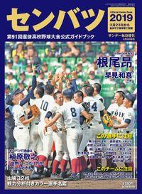 サンデー毎日増刊 センバツ2019 第91回選抜高校野球大会公式ガイドブック