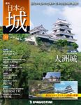 日本の城 改訂版 第30号