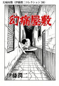 幻痛屋敷(伊藤潤二コレクション 38)
