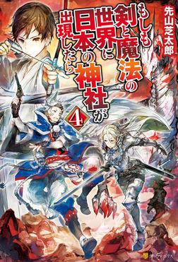 もしも剣と魔法の世界に日本の神社が出現したら4-電子書籍