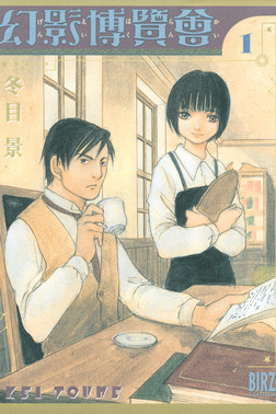 幻影博覧会 (1)-電子書籍