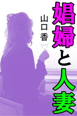 娼婦と人妻-電子書籍