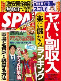 週刊SPA! 2015/7/21・28合併号
