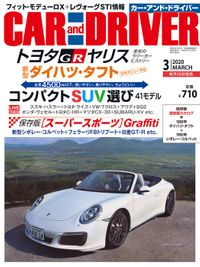 CARandDRIVER(カー・アンド・ドライバー)2020年3月号