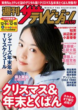 週刊ザテレビジョン PLUS 2017年12月15日号-電子書籍