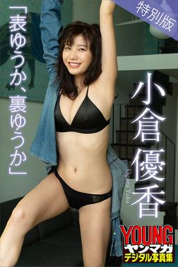 小倉優香「表ゆうか、裏ゆうか」 ヤンマガデジタル写真集-電子書籍