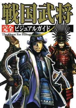 戦国武将 完全ビジュアルガイド-電子書籍