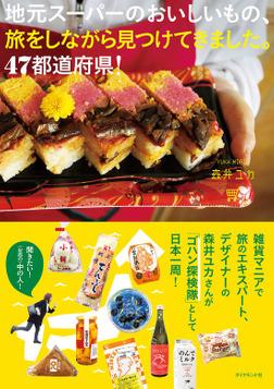 地元スーパーのおいしいもの、旅をしながら見つけてきました。47都道府県!-電子書籍
