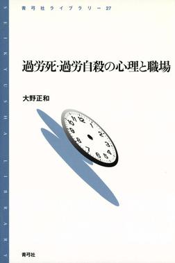 過労死・過労自殺の心理と職場-電子書籍