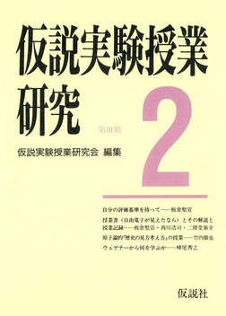 仮説実験授業研究 第3期 2-電子書籍