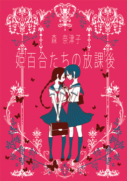 姫百合たちの放課後-電子書籍