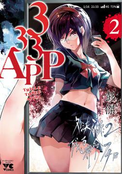 333APP 2-電子書籍