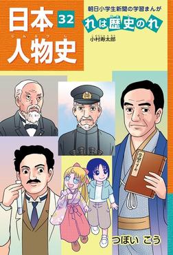 「日本人物史れは歴史のれ32」(小村寿太郎)-電子書籍