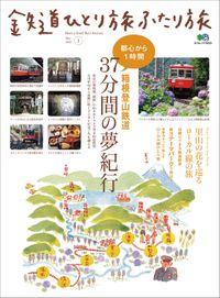 鉄道ひとり旅ふたり旅 1