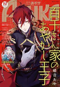 【電子版】月刊ASUKA 2018年12月号