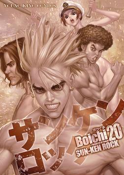 サンケンロック / 20-電子書籍