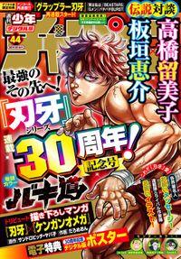 週刊少年チャンピオン2021年44号