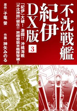 不沈戦艦 紀伊 DX版 3-電子書籍