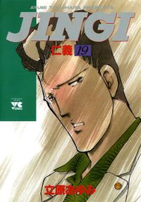 JINGI(仁義) 19