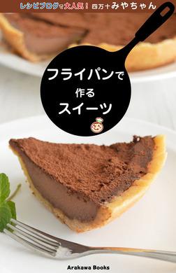 フライパンで作るスイーツ・レシピ by四万十みやちゃん-電子書籍