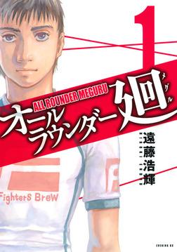 オールラウンダー廻(1)-電子書籍