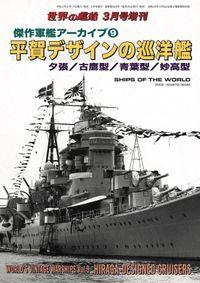 世界の艦船 増刊 第169集 傑作軍艦アーカイブ(9)平賀デザインの巡洋艦