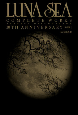 【改訂版】LUNA SEA COMPLETE WORKS PERFECT DISCOGRAPHY 30TH ANNIVERSARY-電子書籍