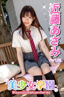 美少女学園 近藤あさみ Part.68-電子書籍