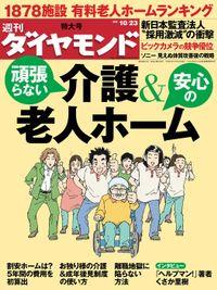 週刊ダイヤモンド 10年10月23日号