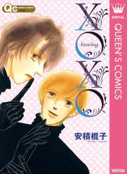 XOXO kiss & hug-電子書籍