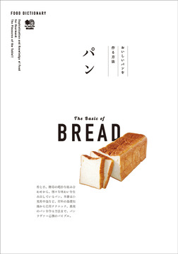 FOOD DICTIONARY パン-電子書籍