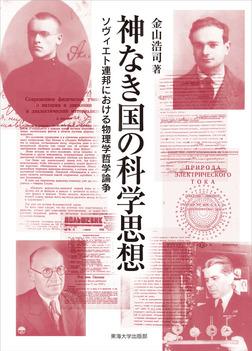 神なき国の科学思想 ソヴィエト連邦における物理学哲学論争-電子書籍