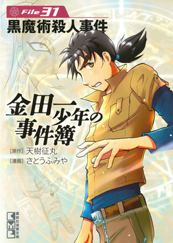 金田一少年の事件簿 File(31)-電子書籍