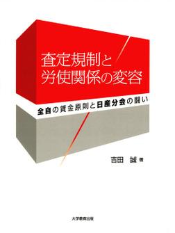 査定規制と労使関係の変容 : 全自の賃金原則と日産分会の闘い-電子書籍