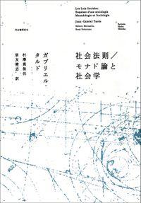 社会法則/モナド論と社会学