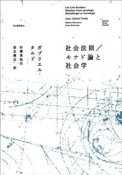 社会法則/モナド論と社会学-電子書籍