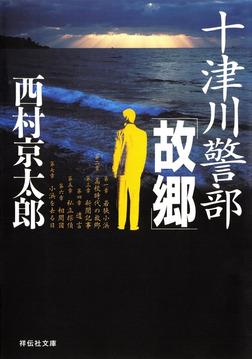 十津川警部「故郷」-電子書籍