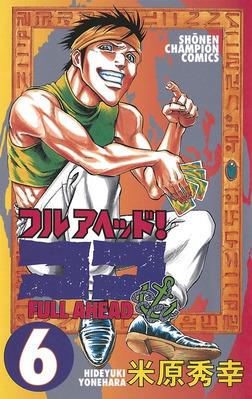 フルアヘッド!ココ 6-電子書籍